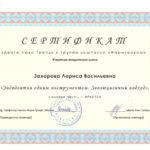 "Захарова Лариса Васильевна - Стоматология ""Дент Арт"""